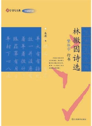 汉字书写大典 中国现代诗-林徽因诗选(繁体字 行书)