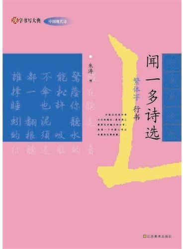 汉字书写大典 中国现代诗-闻一多诗选(繁体字 行书)