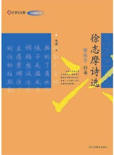 汉字书写大典 中国现代诗-徐志摩诗选(繁体字 行书)