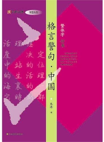 汉字书写大典 智慧人生-格言警句?中国(繁体字 行书)