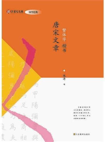 汉字书写大典 国学经典-唐宋文章(繁体字 楷书)