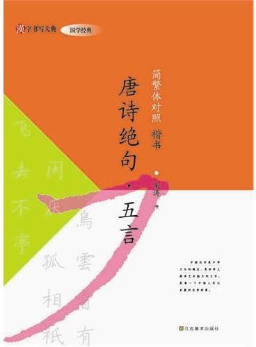 汉字书写大典 国学经典-唐诗绝句?五言(简繁体对照 楷书)