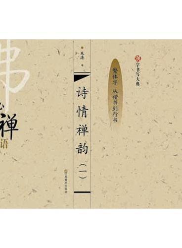 汉字书写大典 佛心禅语-诗情禅韵(一)(繁体字 从楷书到行书)