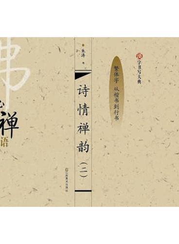 汉字书写大典 佛心禅语-诗情禅韵(二)(繁体字 从楷书到行书)