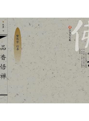 汉字书写大典 佛心禅语-品香悟禅(繁体字 行书)