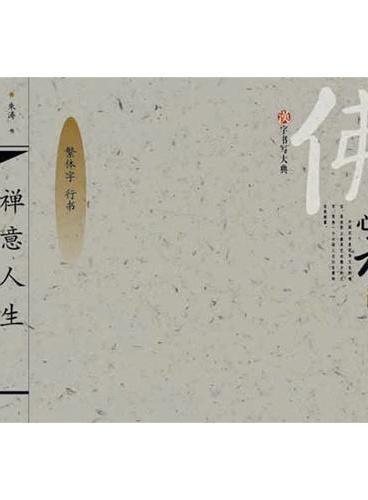 汉字书写大典 佛心禅语-禅意人生(繁体字 行书)