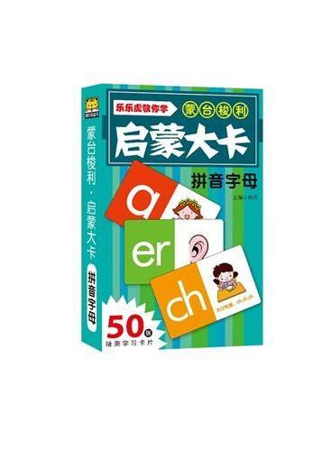 蒙台梭利启蒙大卡:汉语拼音
