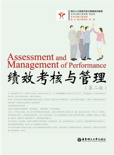 绩效考核与管理(第2版)