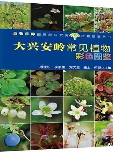 大兴安岭常见植物彩色图鉴