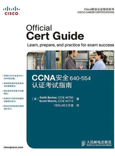 CCNA安全640-554认证考试指南