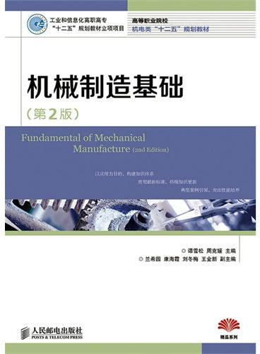 """机械制造基础(第2版)(工业和信息化高职高专""""十二五""""规划教材立项项目)"""