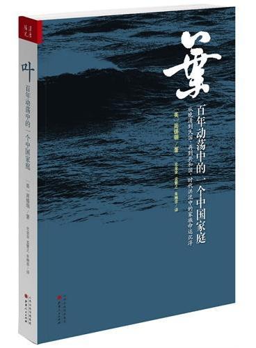 叶:百年动荡中的一个中国家庭