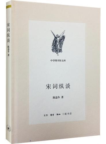宋词纵谈(中学图书馆文库·第二辑)