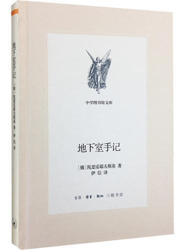 地下室手记(中学图书馆文库·第二辑)
