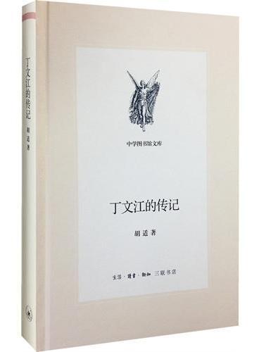 丁文江的传记(中学图书馆文库·第二辑)
