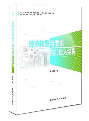 经济转型与要素内部投入结构