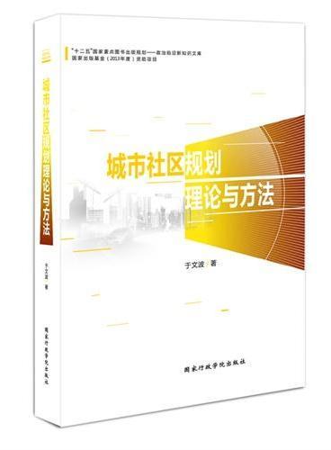城市社区规划理论与方法