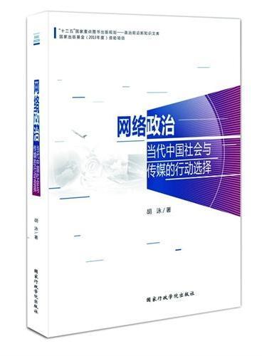 网络政治:当代中国社会与传媒的行动选择