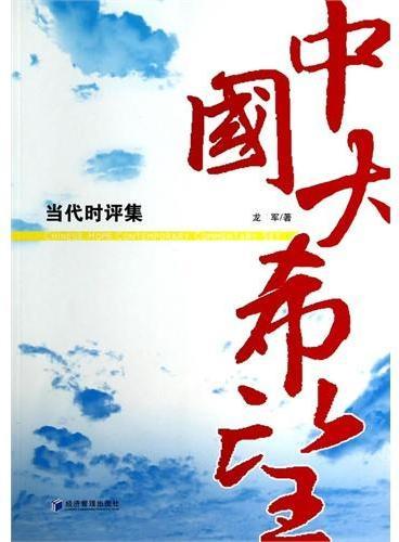 中国大希望——当代时评集