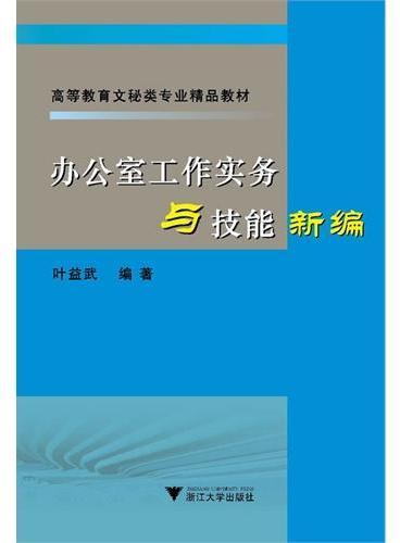 办公室工作实务与技能新编(高等教育文秘类专业精品教材)