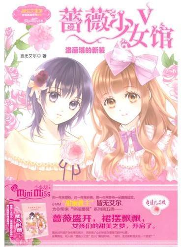 小小姐幸福蔷薇系列5--蔷薇少女馆5·洛丽塔的新装(升级版)随书赠:笔记本