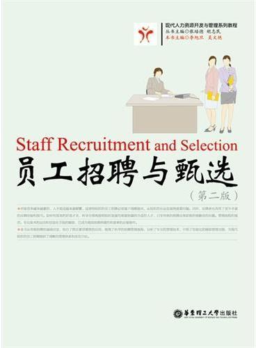 员工招聘与甄选(第2版)