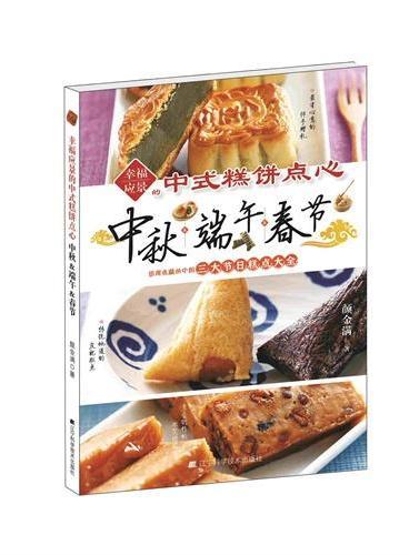 幸福应景的中式糕饼点心