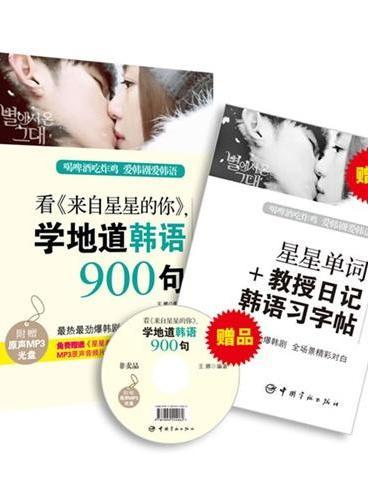 看《来自星星的你》,学地道韩语900句-随书赠送MP3原声音频片段光盘、星星单词+教授日记韩语习字帖