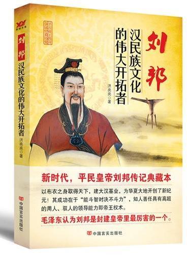 刘邦:汉民族文化的伟大开拓者(从农民到皇帝的传奇)