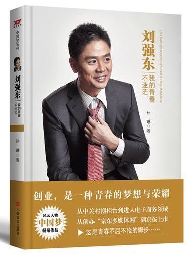 刘强东:我的青春不迷茫(电商巨头的成长路,刘强东的创业史,京东的传奇故事)