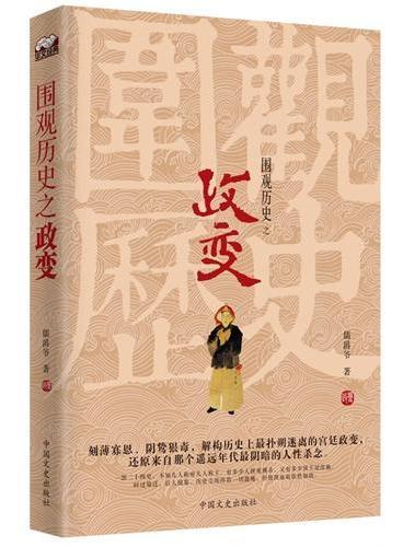 围观历史之政变:解构扑朔迷离的宫廷政变,倾听遥远年代的残酷回声