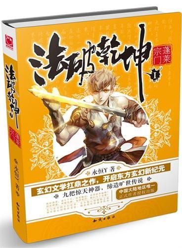 法破乾坤1*蓬莱宗门(台湾实力派作家最强力作,为你展现跨越五千年的恩怨情仇,最奇幻残酷的仙侠世界和最激烈的人神魔之战。)