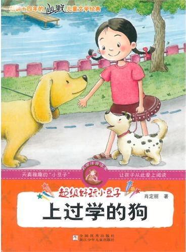 超级好玩小豆子:上过学的狗