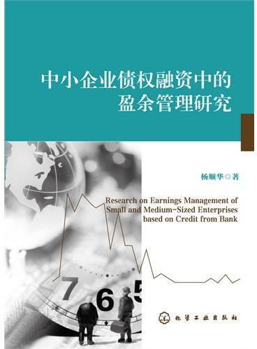 中小企业债权融资中的盈余管理研究