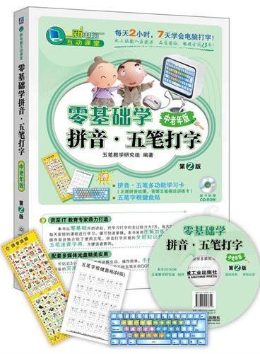 零基础学拼音·五笔打字 中老年版(第2版)