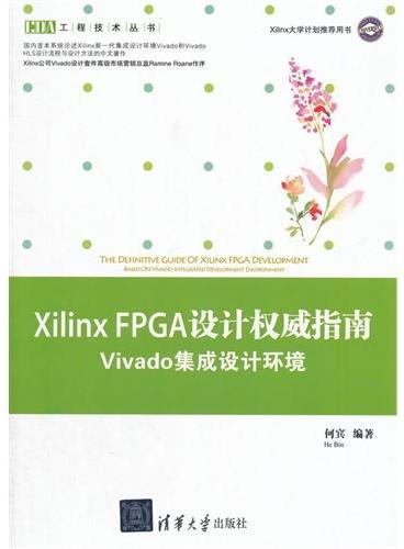 Xilinx FPGA设计权威指南——Vivado集成设计环境(EDA工程技术丛书)