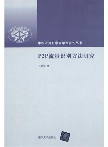 P2P流量识别方法研究(中国计算机学会学术著作丛书)