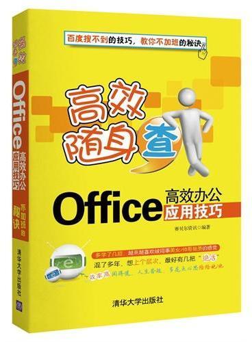 Office高效办公应用技巧(高效随身查)