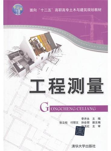 """工程测量(面向""""十二五""""高职高专土木与建筑规划教材)"""