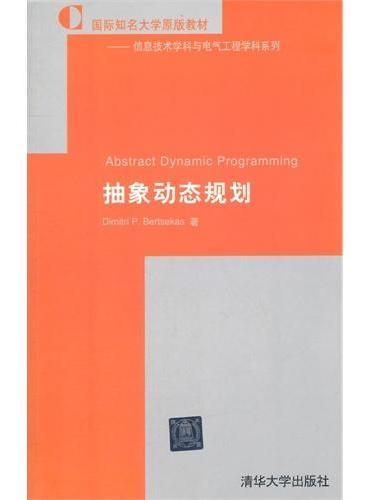 抽象动态规划(国际知名大学原版教材——信息技术学科与电气工程学科系列)