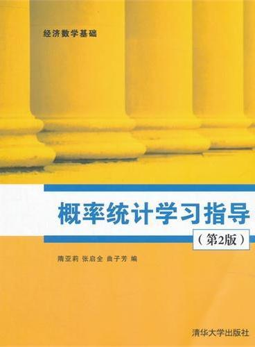 概率统计学习指导(第2版)(经济数学基础)