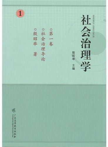 社会治理学--第一卷.社会治理导论
