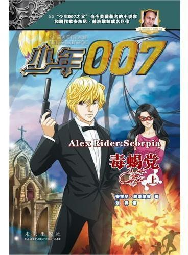 少年007系列:毒蝎党(上)