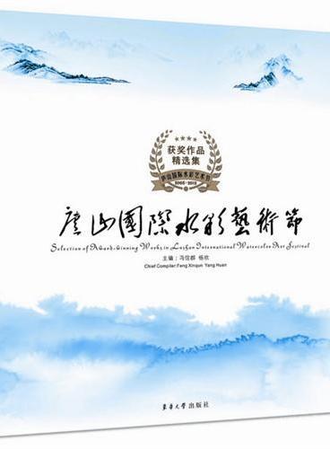 庐山国际水彩艺术节获奖作品精选集