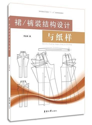裙/裤装结构设计与纸样