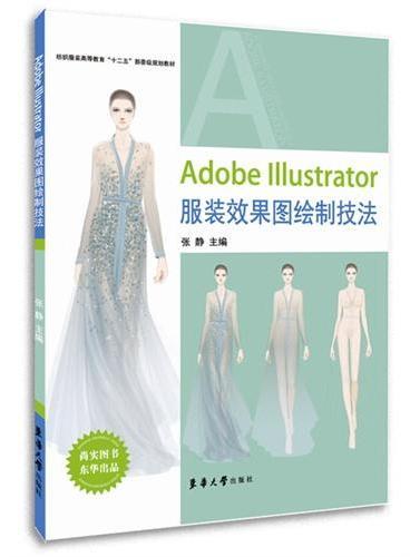 Adobe Illustrator服装效果图绘制技法