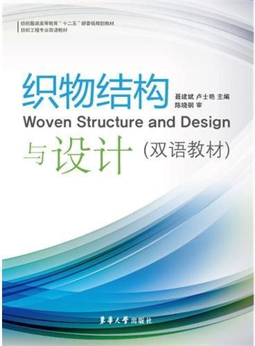 织物结构与设计(双语教材)
