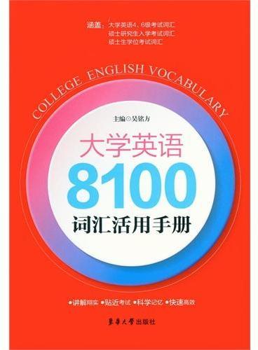 大学英语8100词汇活用手册(第三版)