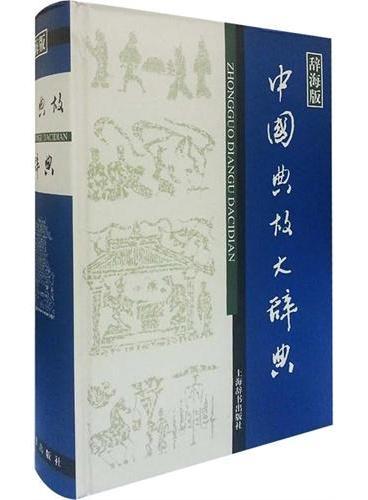 汉语工具书大系·中国典故大辞典 (32开)