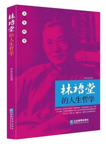 林语堂的人生哲学